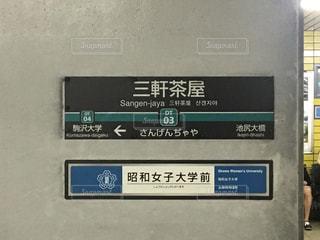 地下鉄の写真・画像素材[612703]