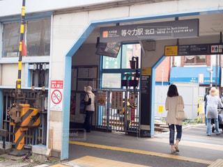 等々力駅の写真・画像素材[1172569]
