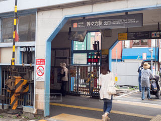 等々力駅の写真・画像素材[1172570]