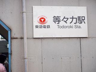 建物の側面にある記号の写真・画像素材[1172571]
