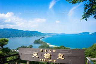 日本三景の一つ天橋立の写真・画像素材[1385552]
