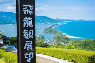 日本三景の一つ天橋立の写真・画像素材[1385564]