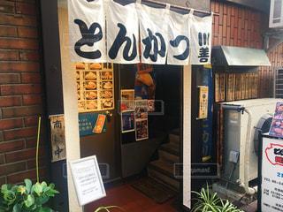 三軒茶屋 とんかつ 川善の写真・画像素材[1611022]