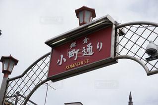 鎌倉の写真・画像素材[608494]
