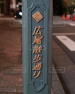 通り側にサインの写真・画像素材[889764]