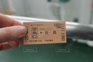 切符片手に - No.988546
