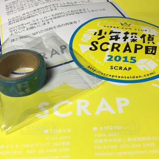マスキングテープ - No.625929