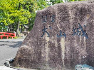 犬山城の写真・画像素材[1178545]