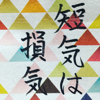 No.630738 筆ペン