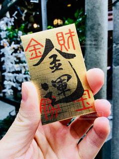 金運ー(*´꒳`*)の写真・画像素材[1122083]