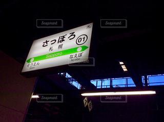 札幌駅🚉の写真・画像素材[1221179]