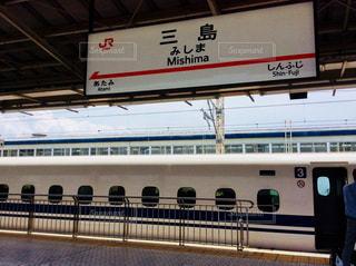 新幹線の写真・画像素材[1268172]