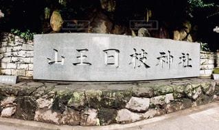 日枝神社の写真・画像素材[1268216]