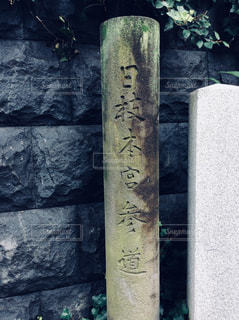 本宮参道の目印の写真・画像素材[1268218]