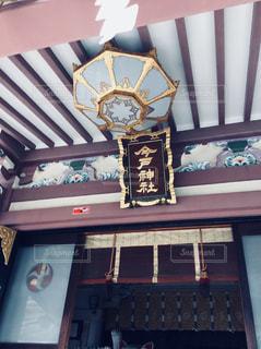 今戸神社⛩の写真・画像素材[1268245]