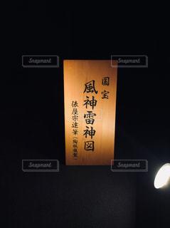 風神雷神図の写真・画像素材[1317997]