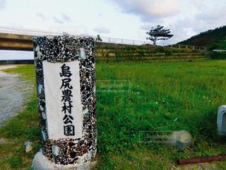 島尻農村公園の写真・画像素材[1872178]