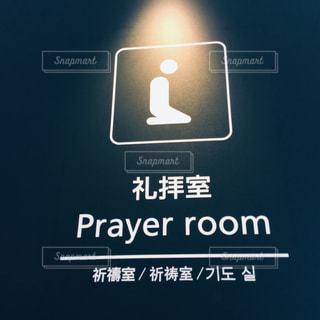 礼拝室の写真・画像素材[2243851]