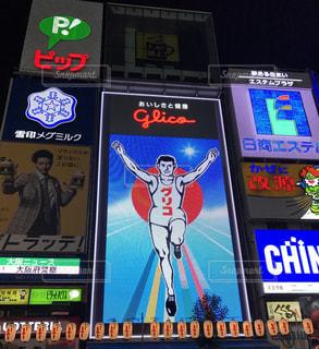 大阪の写真・画像素材[633101]