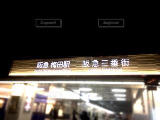 駅 - No.647375