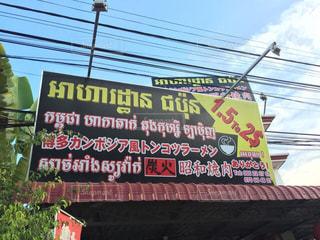 カンボジアで発見!! - No.647323