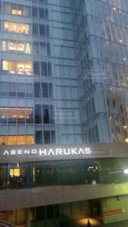 アベノハルカス - No.653044