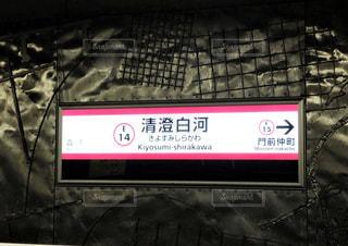 駅名の写真・画像素材[1373056]
