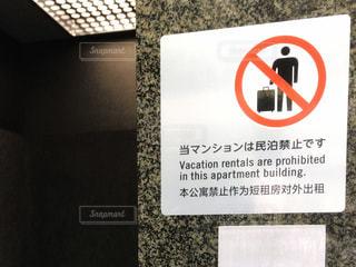 民泊禁止の写真・画像素材[1423656]