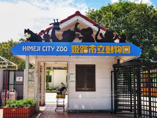 姫路市立動物園の写真・画像素材[1669168]