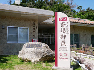 斎場御嶽の写真・画像素材[1993605]