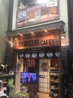 京都にある豆柴カフェ🐕🍰 - No.1147419