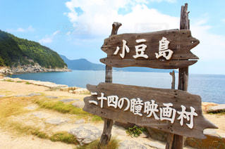 小豆島の写真・画像素材[655281]