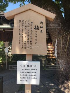 京都の写真・画像素材[678799]