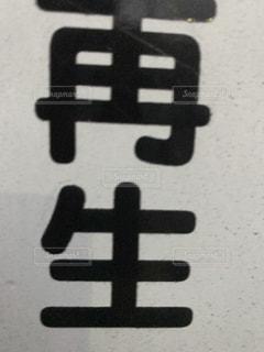 看板の写真・画像素材[665558]