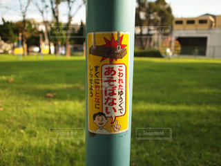 公園 - No.670457