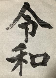令和の写真・画像素材[1966364]