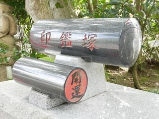 印鑑塚の写真・画像素材[1484402]