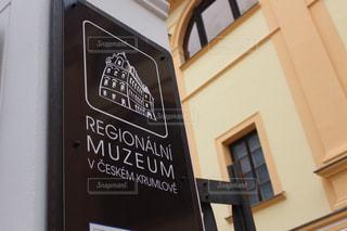 建物の側面にある記号の写真・画像素材[1179404]