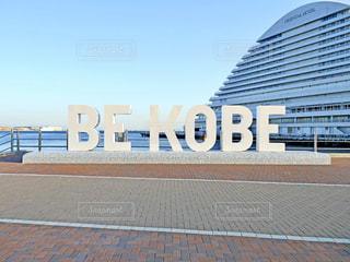 神戸の写真・画像素材[2032884]