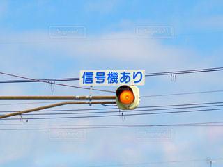 予告信号の写真・画像素材[2947879]