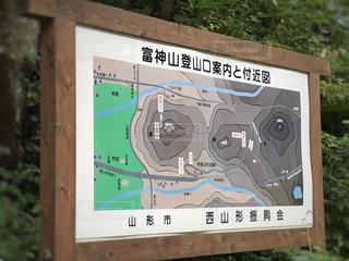 富神山登山道案内板の写真・画像素材[830260]