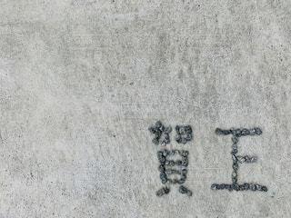 年賀状素材の写真・画像素材[2698439]