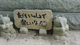 如意輪寺かえる寺の写真・画像素材[775064]