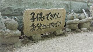 如意輪寺かえる寺の写真・画像素材[775076]
