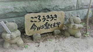 如意輪寺かえる寺の写真・画像素材[775079]