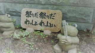 如意輪寺かえる寺の写真・画像素材[775080]