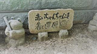 如意輪寺かえる寺の写真・画像素材[775082]