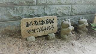 如意輪寺かえる寺の写真・画像素材[775083]
