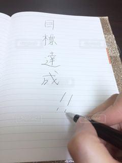 ノートに目標達成も書いたの写真・画像素材[3242112]