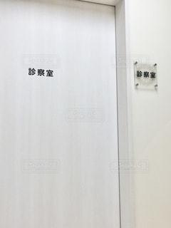 診察室の入り口の写真・画像素材[3458755]